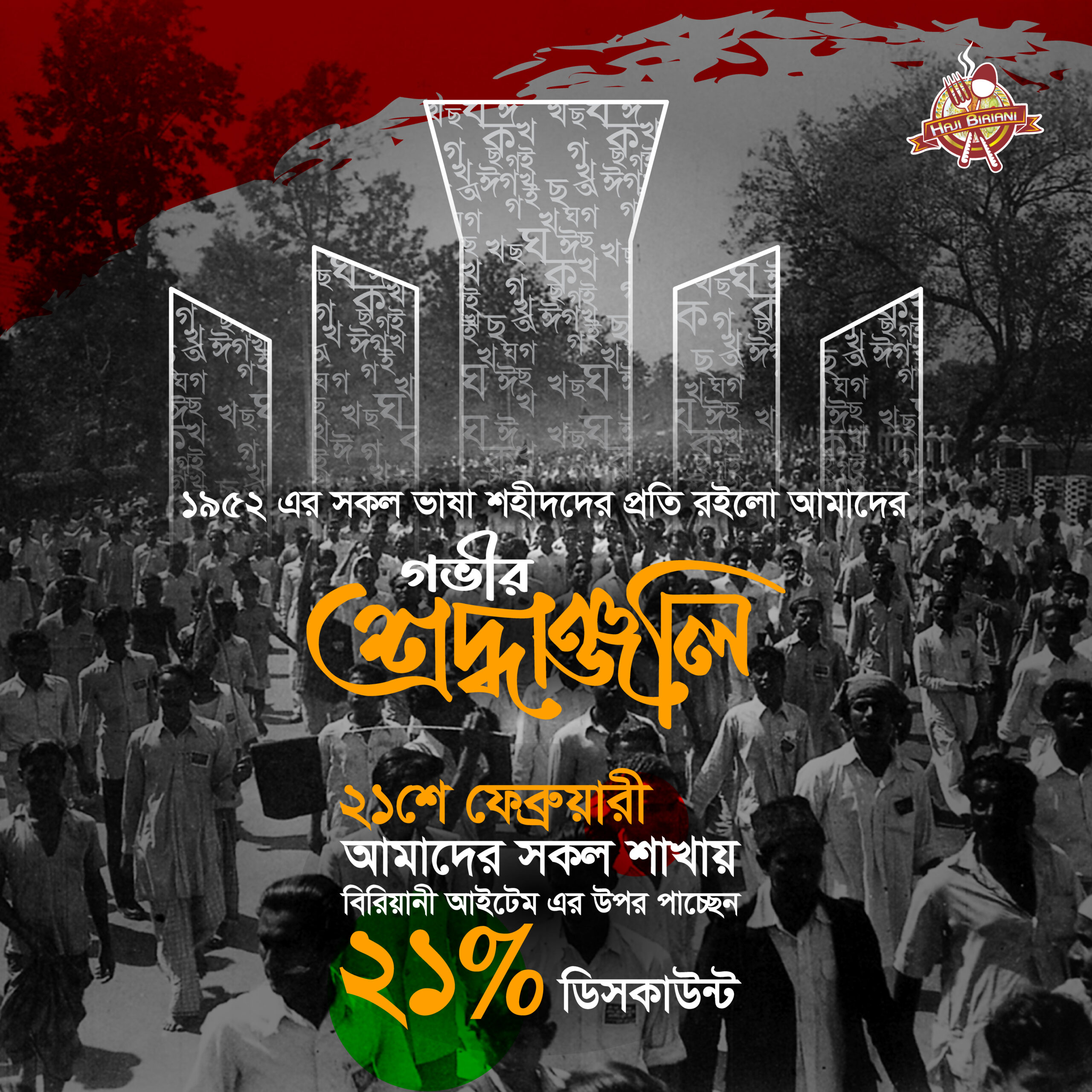 EKUSHEY DESIGN (21ST FEBRUARY)