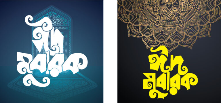 Eid Mobarok Bangla typography