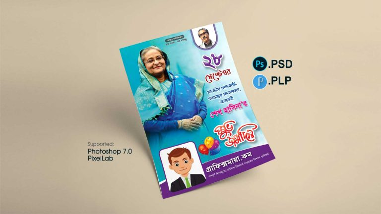 Birthday of Sheikh hasina Poster Design PSD and PLP